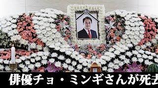 俳優チョ・ミンギさんが死去...遺書には「申し訳ない」 ソンハヌル 検索動画 1
