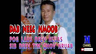 Dab Neeg Hmoob 2016 - Pog Laus Deev Hluas Nraug !! Txiav Qau !! Sib Deev Qhov Nruab !!