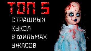 ТОП 5 Страшных кукол в фильмах ужасов