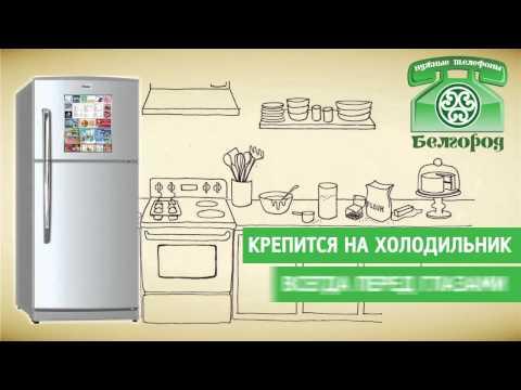 Реклама в Белгороде: Как привлечь клиентов из Белгорода?