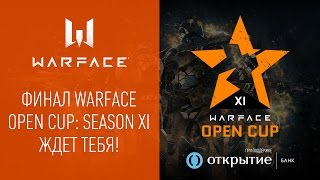 Warface: приходите на финал Open Cup: Season XI