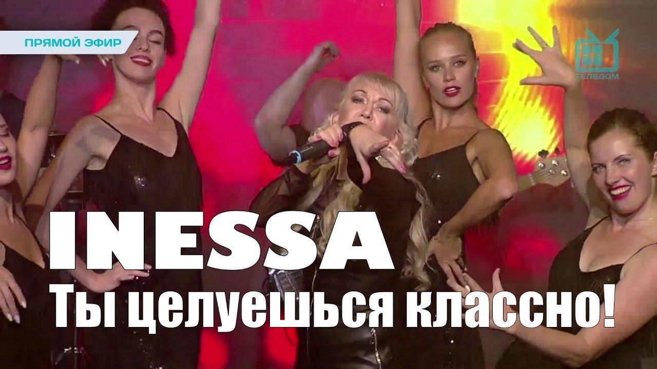Инесса - Ты целуешься классно! (МУЗМАРАФОН наРОДНЫЕ ПЕСНИ)