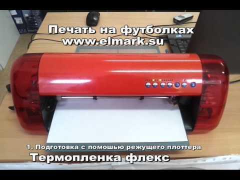 печать на футболках флекс - YouTube