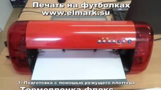 печать на футболках флекс(перенос изображения на футболку термопленками флекс., 2013-01-10T18:12:17.000Z)