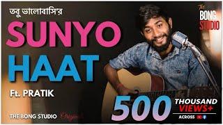Sunyo Haat (শূন্য হাত)   Full Video Song   Pratik Kundu   The Bong Studio Originals