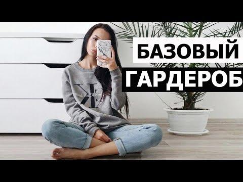 МОЙ БАЗОВЫЙ ГАРДЕРОБ