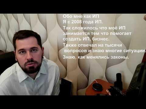 Каково быть ИП в России