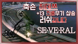 [히데쓰] 블소 +13 러쉬 가볼까요? Blade & Soul KFM BNS