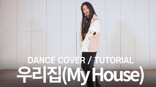 2PM - My House Dance cover  / Cover by Jung Ji Soo