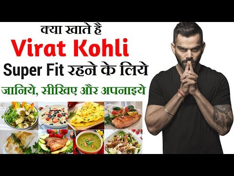Indian Cricket Superstar – Virat Kohli's Diet Plan and Health Tips in Hindi | Celebrity Diet Plan