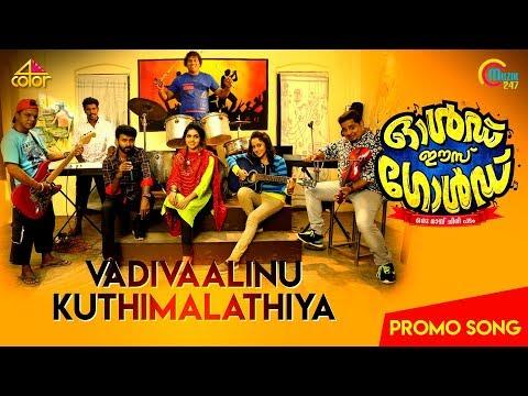 Old Is Gold - Malayalam Movie | Vadivaalinu Kuthimalathiya Song Promo | Jubair Muhammed |Yazin Nizar