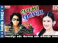 Lovema Lutana Gabbar Thakor New Song Latest Gujarati Song 2017 Arjun Thakor