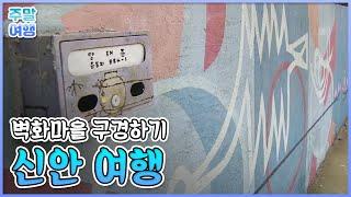 신안 전복_ 1004개의섬 '신안군' 여행 #002_테마여행 길