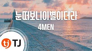 [TJ노래방] 눈떠보니이별이더라 - 4MEN / TJ Karaoke