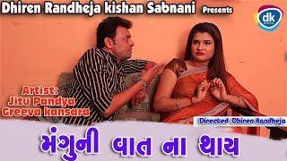 Mangu Ni Vaat Na Thaye | Greva Kansara | Jitu Pandya | Gujarati Funny Comedy