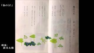 小学4年生の国語の授業。 この詩の朗読からのスタート。 宿題で「朗読」...