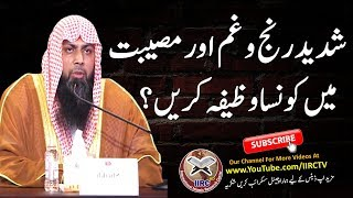 Shadeed Ranj O Gham Aur Musibat Me Konsa Wazifa Karen ? By Qari Suhaib Ahmed Meer Muhammadi