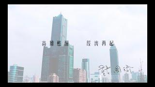 韓國瑜官方形象廣告 市民篇【韓國瑜】20181103