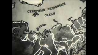 Реки и озёра бассейна Северного Ледовитого океана.1989г . 05 мин. Школфильм.