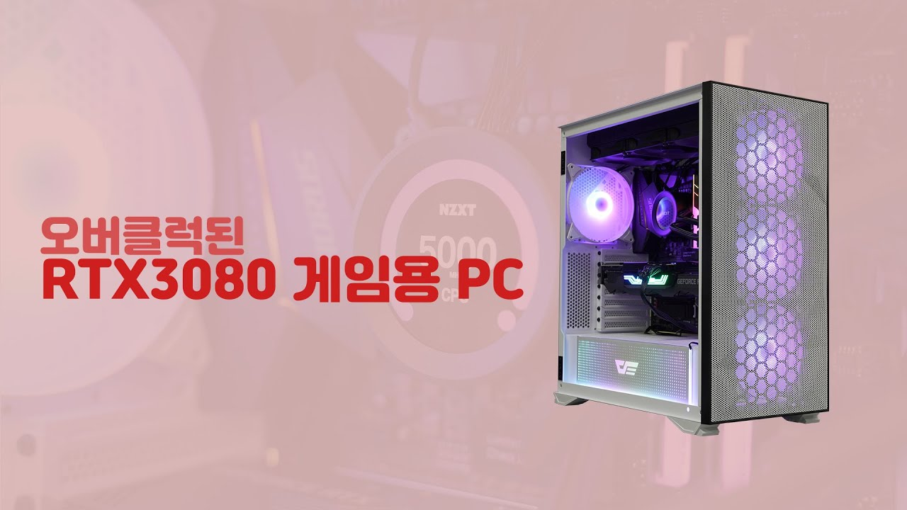 RTX3080이 장착된 고성능 게이밍 PC #RTX3080 #오버클럭 #게임용PC