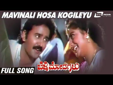 Mavinali Hosa Kogileyu| Belli Modagalu | Ramesh | Malashree | Kannada Video Song