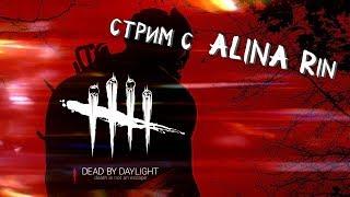 ДРИМ ТИМ С ALINA RIN ► Dead by Daylight