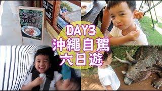 美國村你們喜歡嗎?沖繩自駕六日遊 Day3|Jessica 潔西卡