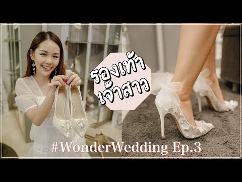 #WonderWedding Ep.3 รองเท้าเจ้าสาว สวยตาแตก เลือกยากมาก | Wonderpeach