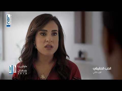 رمضان 2018 - مسلسل الحب الحقيقي الجزء 2 على LBCI و LDC - في الحلقة 8