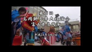 富山県高岡市 獅子舞大競演会 国吉光徳保育園280503