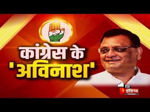 Congress के Avinash Pandey, सियासी राजनीति का हर हुनर है जिनके पास
