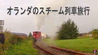 オランダの蒸気機関車の旅 (Goes-Hoedekenskerke) Full HD