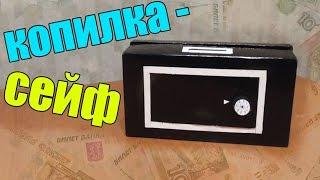 Как сделать КОПИЛКУ - СЕЙФ дома за 5 минут