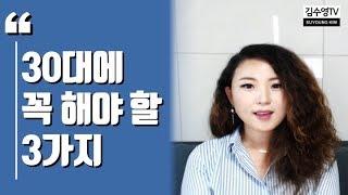 김수영TV ♥ 30대에 꼭 해야 할 3가지!