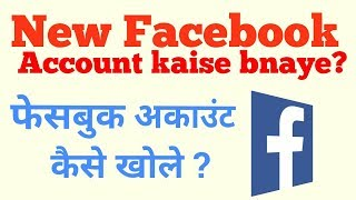 How to Open a Facebook Account ? Facebook Account Kaise banate hain ? Hindi video by Hindi Use