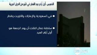 الخميس.. أول أيام عيد الفطر في كثير من الدول العربية