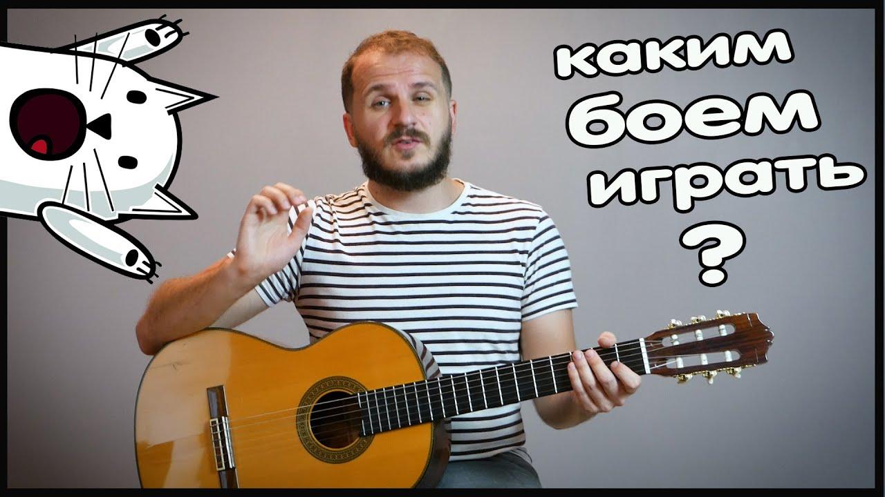 Один бой для любой песни под гитару!