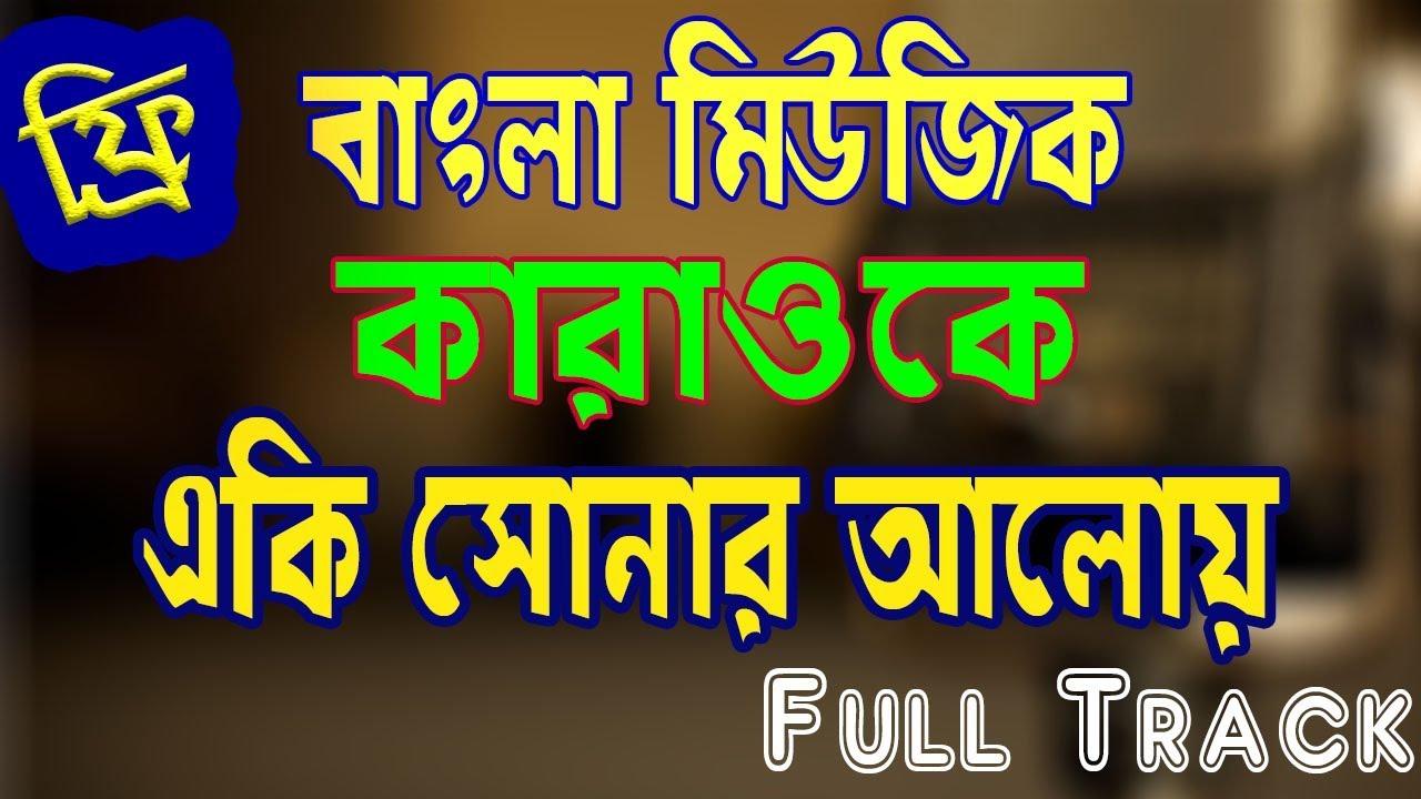 Nepali music track download free. नेपाली म्युजिक.