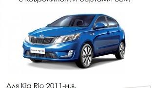 3D автомобильные коврики в салон Kia Rio (Киа Рио) 2011-н.в. Luxmats.ru(, 2015-01-22T00:13:47.000Z)