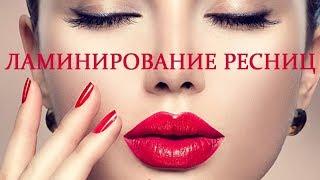 ЛАМИНИРОВАНИЕ РЕСНИЦ от А до Я +покраска OVERLAMINATE Eyelashes A to Z