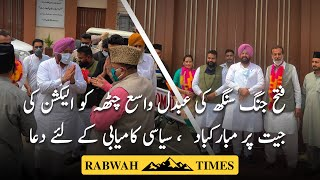 MLA Fateh Jung Singh Bajwa congratulates Abdul Wasey Chattha on Election