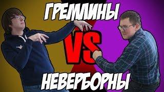 Бат Реп - Малифо - Гремлины против Неверборнов