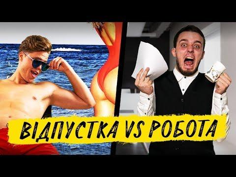 ВІДПУСТКА vs РОБОТА