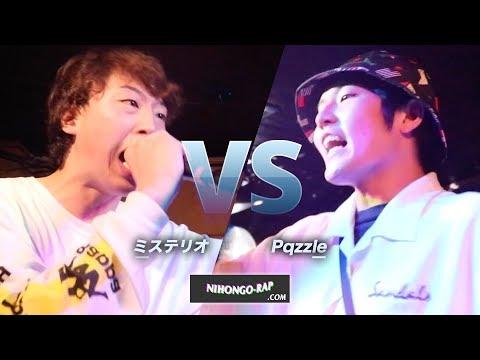 【まさかの機材トラブル発生】ミステリオ vs Pqzzle