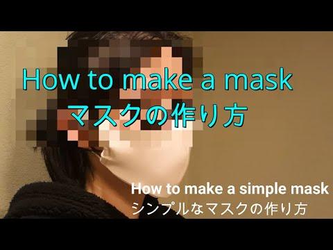 「マスクを手作りで作ってみた。 縫い方、作り方を動画にしました。」の参照動画
