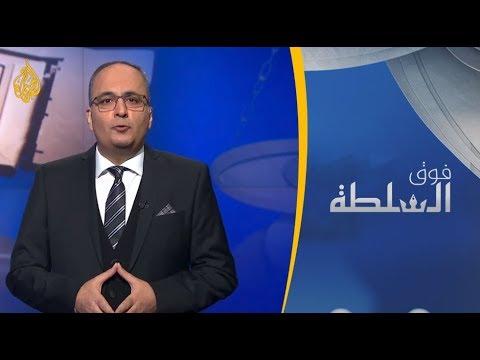 فوق السلطة- منشار ابن سلمان في ألمانيا thumbnail