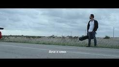BENZIN Official Trailer / БЕНЗИН Oфициалeн трейлър