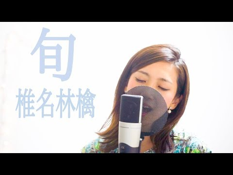 椎名林檎|旬 (Satomi Cover)
