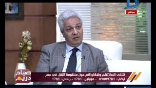 صباح دريم  مستشار وزير النقل: الوزير تواصل مع المواطنين قبل زيادة أسعار