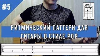 Ритмический паттерн для гитары - Lick'bez guitar